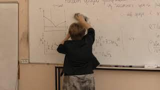 Успенская И. А. - Химическая термодинамика и кинетика - Расчет фазовых диаграмм