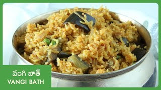 Vangi Bath | Brinjal Rice Recipe In Telugu | Vangi Bhath Karnataka Style | Veg Recipes Of India