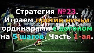 видео Ставки против ничьей в футболе (12)