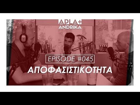 Αποφασιστικότητα - Apla + Andrika #045