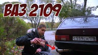ТЕСТ ДРАЙВ ДЕВЯТКИ (ВАЗ 2109) от ШКОЛЬНИКА