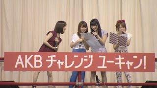 AKBチャレンジユーキャン! 横山由依 合否結果発表 横山由依 検索動画 29