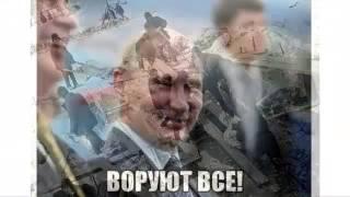 Запахло жареным: в России Продолжение версии Путин и Конец России