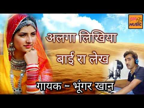 अलगा लिखिया बाई रा लेख    झुरावा गीत    भूंगर खान