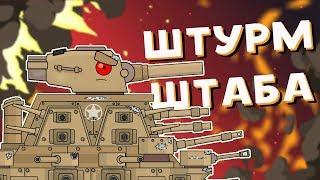 Штурм министерство обороны - Мультики про танки