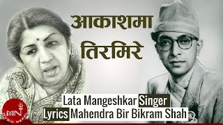 Aakasha Ka Tirimire - Lata Mangeskar - M B B Shah Best Tracks