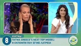 GNTM: Οι ατάκες της Genevieve Majari με το λεοπάρ στις διαγωνιζόμενες!