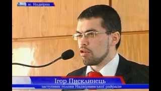 видео Про заступника голови районної ради шостого скликання