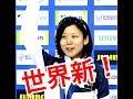 快挙!2019 W杯で世界新!髙木美帆 の動画、YouTube動画。