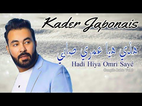 Kader Japonais_ hadi hiya omri sayé  كادير جابوني ـ هاذي هي عمري