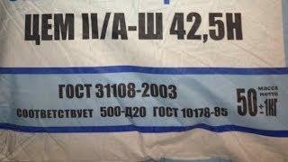 BM: Маркировка цемента. Сравнение старого и нового ГОСТа(, 2014-05-26T14:24:45.000Z)