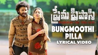 Bungamoothi Pilla Lyrical | Prema Pipasi | GPS, Kapilakshi, Sonakshi | R's | Murali Ramaswamy