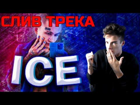 MORGENSHTERN - ICE (Премьера Трека, Клип 2020) РЕАКЦИЯ НА МОРГЕНШТЕРН АЙС СЛИВ ТРЕКА