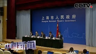 [中国新闻] 上海:全国首部公共数据地方规章下月施行 | CCTV中文国际