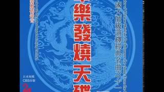 1993-2006年   乐韵唱片 -  「中乐发烧天碟 Vol11 &12」专辑 (27首)