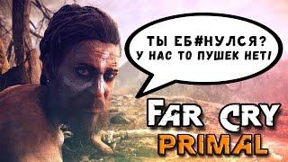 Far Cry Primal - Реально всё плохо? (Плюсы и минусы)