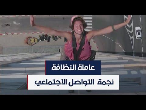 عاملة تنظيف الزجاج.. نجمة وسائل التواصل الاجتماعي  - 23:57-2020 / 8 / 11