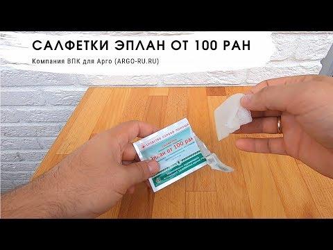 Эплан от 100 ран Салфетка - обморожения, ожоги, раны (обработка)