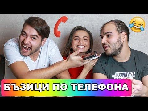 БЪЗИЦИ ПО ТЕЛЕФОНА 😂 (с Мъци)