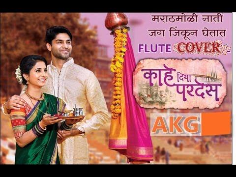 Kahe Diya Pradesh, Z Marathi TV Serial,Flute Cover, Anjani K Gupta