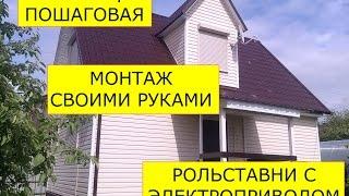 Инструкция по монтажу рольставни с электроприводом на окно(, 2015-11-24T21:14:48.000Z)