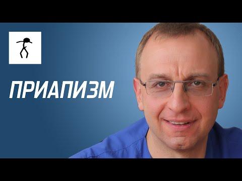 ПРИАПИЗМ. Уролог, андролог, сексопатолог Алексей Корниенко