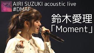 2018年7月21日 川崎CLUB CITTA' (神奈川) AIRI SUZUKI acoustic live #D...