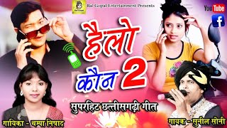#HELLO KON HD VIDEO SONG- CHAMPA NISHAD हैलो कौन  चम्पा निषाद सुनील सोनी Champa Nishad&Sunil Soni.