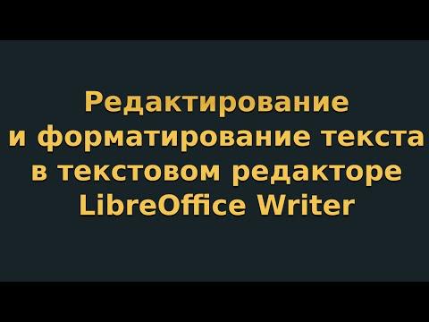 Видеоурок по libreoffice
