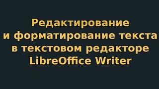 Редактирование и форматирование текста в текстовом редакторе LibreOffice Writer (видеоурок 2)