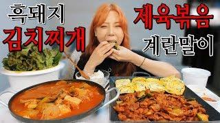 한국인의 밥상 한식먹방