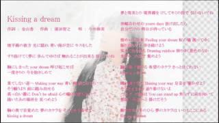 Kissing a dream /今井麻美