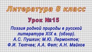 Литература 8 класс (Урок№15 - Поэзия родной природы в русской литературе XIX в. (обзор).)