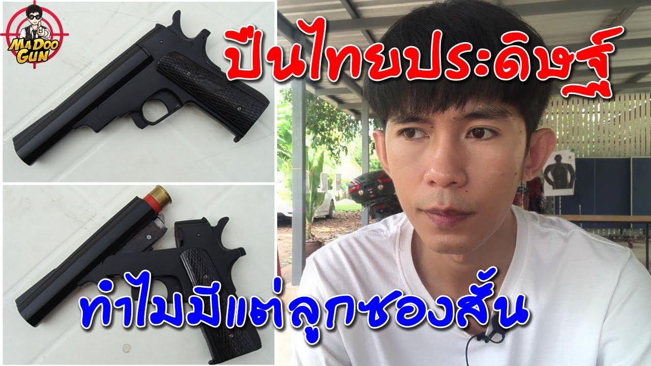 ปืนไทยประดิษฐ์ ทำไมมีแต่ลูกซองสั้น