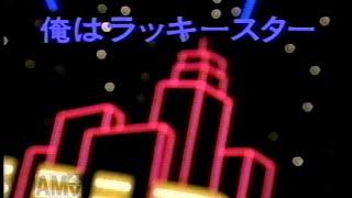 ⑫です。 「俺はラッキースター」 BRIDGE〜あの橋をわたるとき〜 HD1080 https:/...