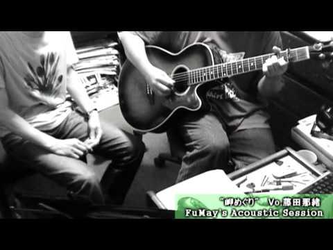 Misaki Meguri 岬めぐり @藤田那緒 FuMay's Acoustic Session(Cover)