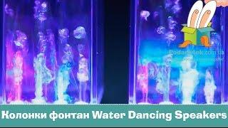 Колонки фонтан Water Dancing Speakers в подарок. Гаджеты и usb-гаджеты.  Подарок с характером