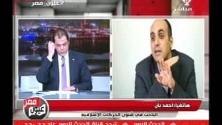 فيديو.. باحث إسلامي: تنظيم الإخوان يشهد حالة تفتت عالمي