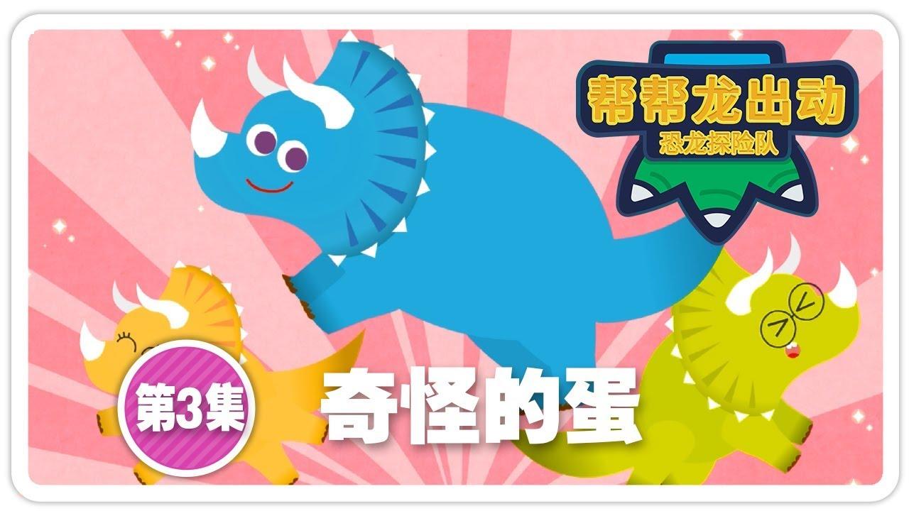 《幫幫龍出動》第3集 三角龍 | 恐龍之歌 l 幼兒教育 | 兒童卡通 | 動畫 | 恐龍 | 救援隊 | GOGODINO - YouTube