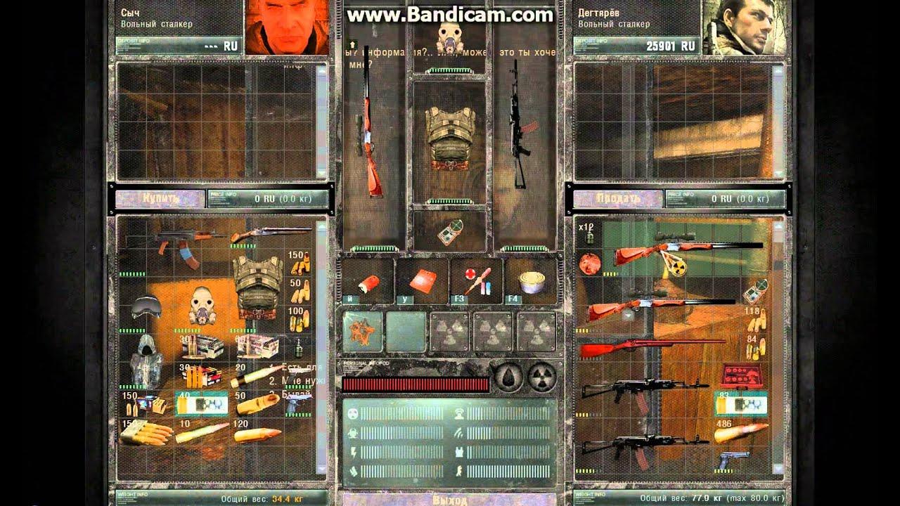 Смотреть сталкер модами оружие