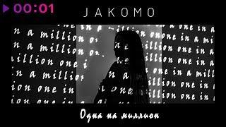 Jakomo - Одна на миллион | Official Audio | 2019
