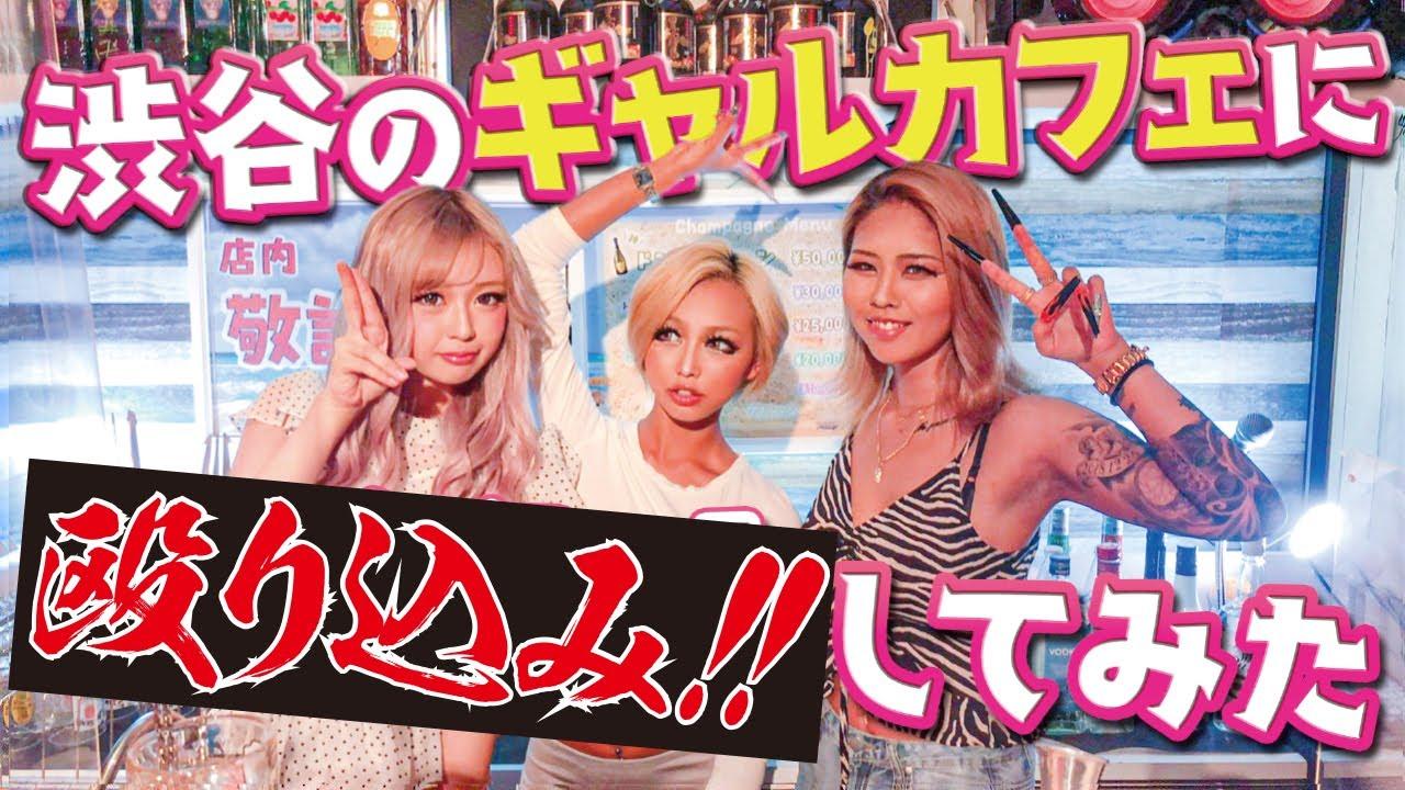 【渋谷ギャルカフェに殴り込み!?】eggカフェOPEN♡手始めに渋谷のギャルカフェに宣戦布告してきた・・・!?