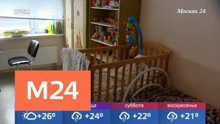 Смотреть видео Женщину могут лишить родительских прав за пропажу ребенка - Москва 24 онлайн