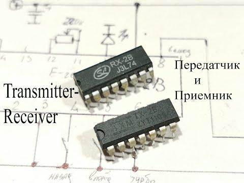 Микросхемы RX-TX.Как передать и принять 5 зашифрованных команд
