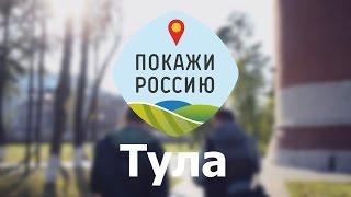 Покажи Россию - Тула(Попытка подняться на стену тульского кремля оказалась не совсем удачной. Но город оставил хорошие впечатле..., 2014-10-11T07:02:24.000Z)