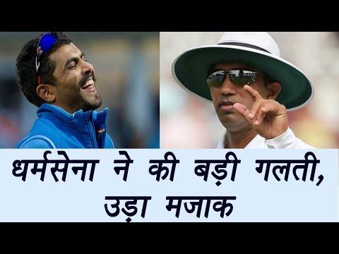 India Vs England : Kumar Dharmasena messes up DRS review, trolled on twitter | वनइंडिया हिंदी