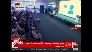 الرئيس عبد الفتاح السيسي يشهد افتتاح عدد من المشروعات القومية Video