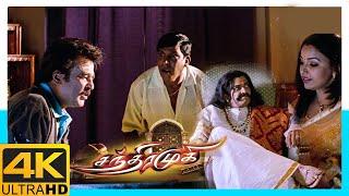 Chandramukhi Tamil Movie 4K Scenes   Rajinikanth Catches Vadivelu Red Handed   Prabhu   Nayanthara