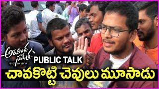 Aravinda Sametha Movie Review/Public Talk | Public Response | Full Movie Review
