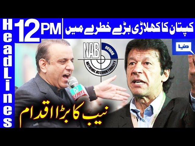 NAB suggests to include Aleem Khan's name in ECL | Headlines 12 PM | 23 April 2019 | Dunya News
